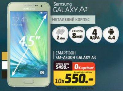 Акция на смартфон SAMSUNG Galaxy A3 Duos в Фокстрот