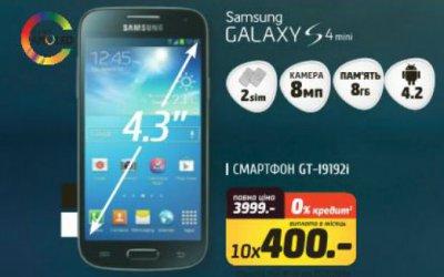 Акция на смартфон SAMSUNG Galaxy S4 mini в Фокстрот