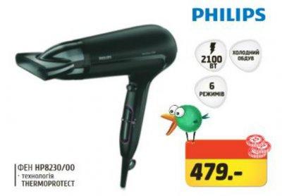 Акция в Фокстрот - фен PHILIPS HP8230/00