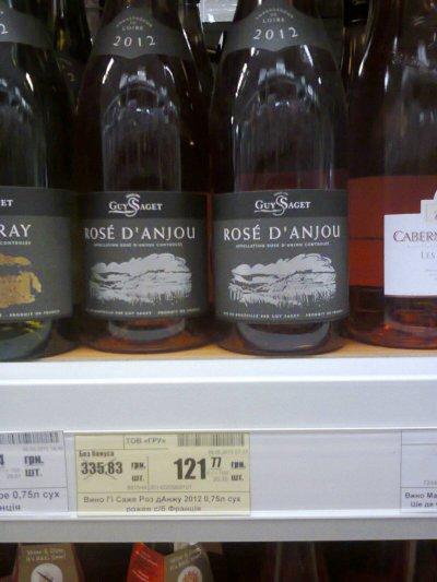 Скидка на вино Guy Saget