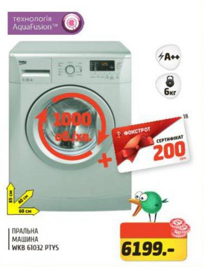 Акционная цена в Фокстрот на стиральные машины BEKO + сертификат на 200 грн
