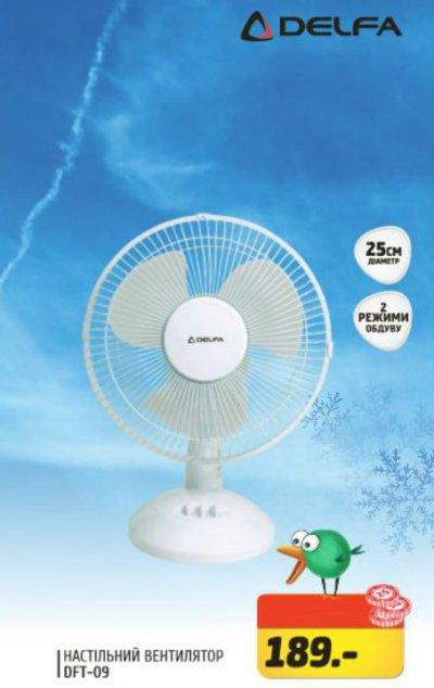 Акционная цена в Фокстрот на вентилятор DELFA