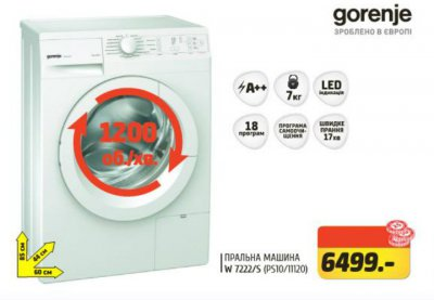 Акция на в Фокстрот  стиральные машины GORENJE