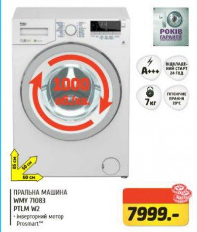 Акция в Фокстрот на стиральную машину BEKO WMY