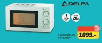 Скидка в Фокстрот на микроволновую печь DELFA