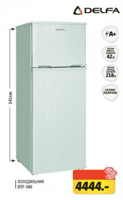 В Фокстрот акция на холодильник DELFA