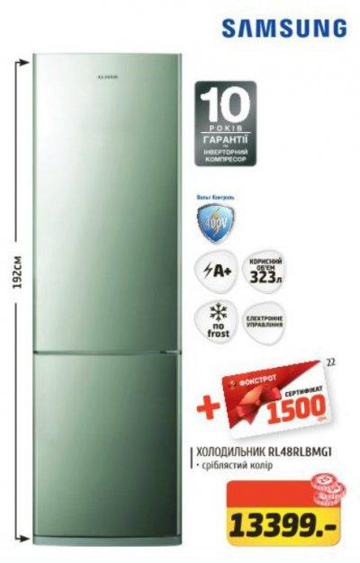В Фокстрот акция на холодильник SAMSUNG + подарок