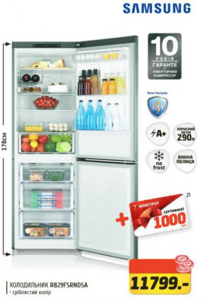 В Фокстрот акция на холодильник SAMSUNG + сертификат на 1000 грн!