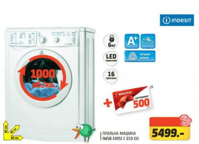 В Фокстрот акция на стиральные машины INDESIT + 500 грн сертификат