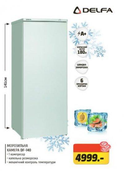 В Фокстрот скидка на морозильную камеру DELFA