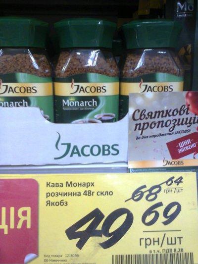 Скидка на кофе Якобс Монарх