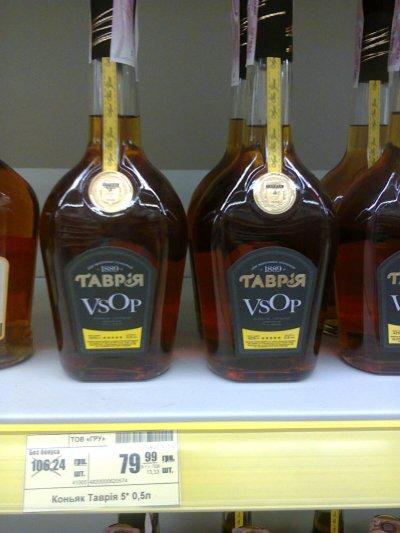 Скидка на коньяк Таврия VSOP