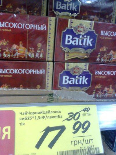 Скидка на чай Batik
