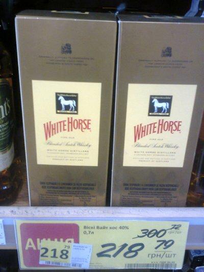Скидка на виски White Horse
