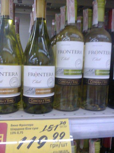 Вино Frontera со скидкой