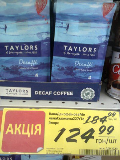 Скидка на кофе ТМ Taylors