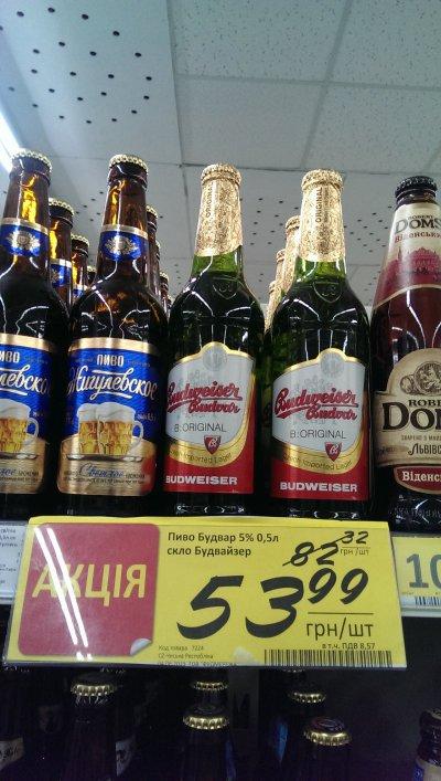 Скидка на пиво Будвар Будвайзер, 5%