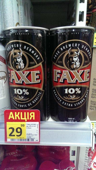 Скидка на пиво FAXE, 10%
