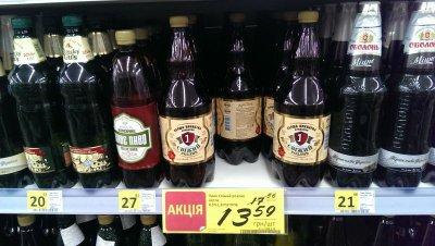 """Скидка на пиво """"Свіжий розлив"""", 1,3 л."""
