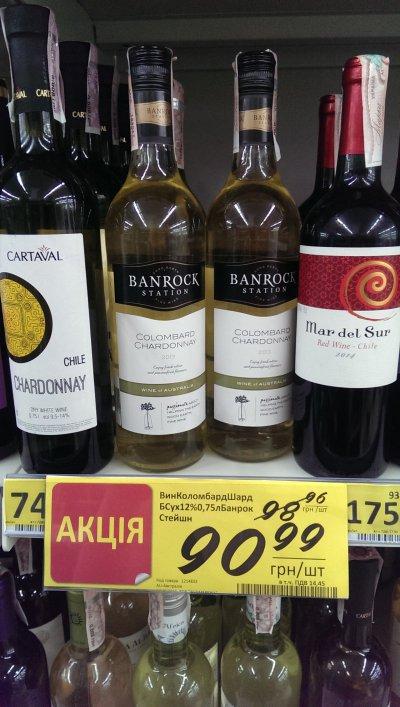 Скидка на вино Banrock Station - Коломбард Шарт!
