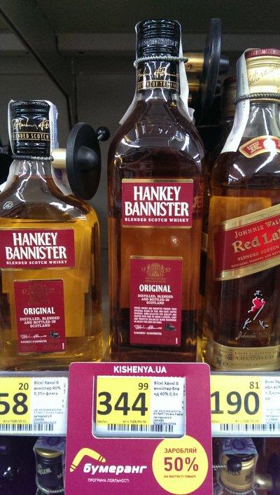 Скидка на виски Hankey Bannister Original, 0,5 л!