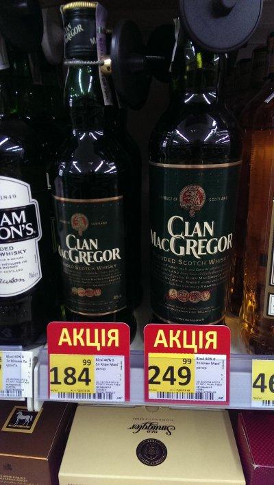 Виски со скидкой Clan MacGregor, 0,5 л.