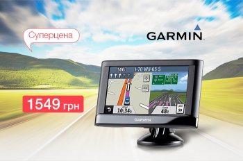 Суперцена на GPS навигатор Garmin Nuvi 42!