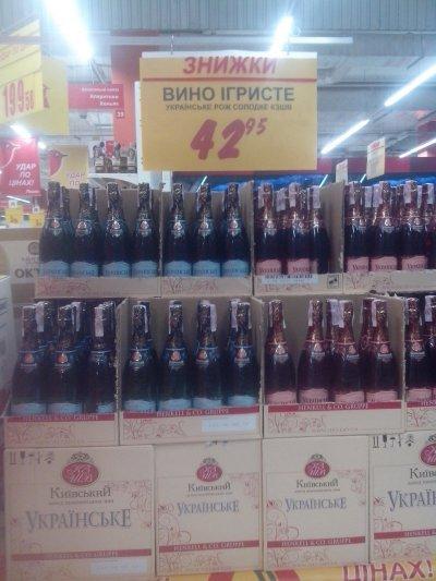 В Ашан акция на игристое вино