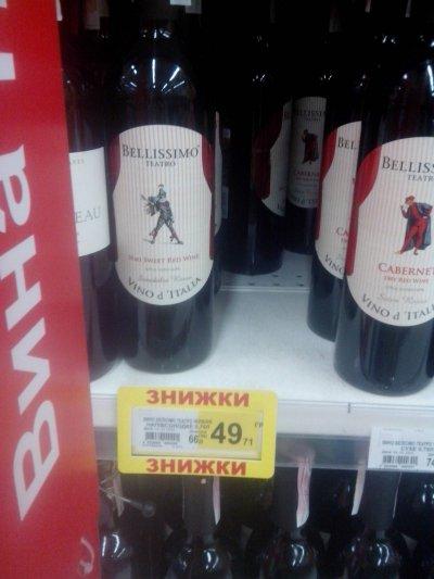 """В Ашан акция на итальянское вино """"Bellissimo Teatro"""""""