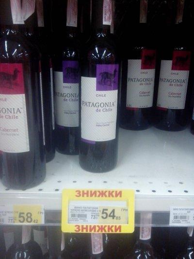 В Ашан скидка на вино Patagonia de Chile