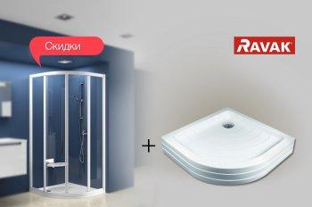 Приобретайте комплект для ванны RAVAK скидка 20%!