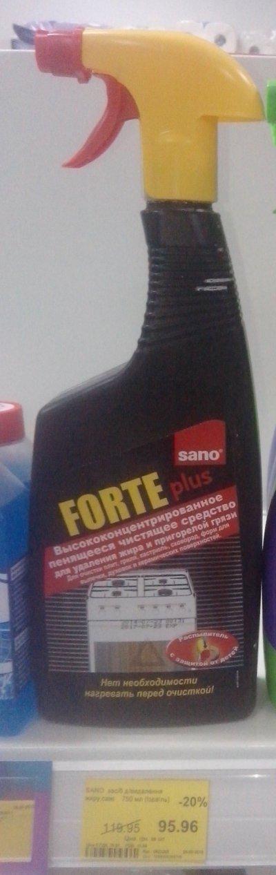 В WATSONS скидки на Sano Forte Plus для удаления жира