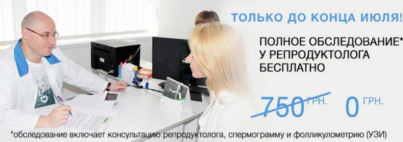 spermogramma-v-klinike-im-otto