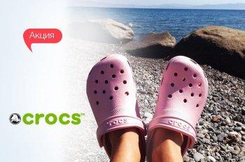 Скидка до 50% на обувь Crocs коллекции Весна-Лето 2015!