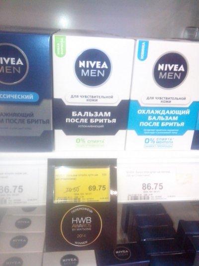 Акционная цена в WATSONS на бальзам после бритья NIVEA men