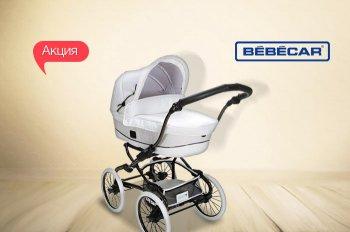 К акционным коляскам BebecarStyloClassmaxi - ремни для крепления в автомобиле и универсальный чехол в подарок!