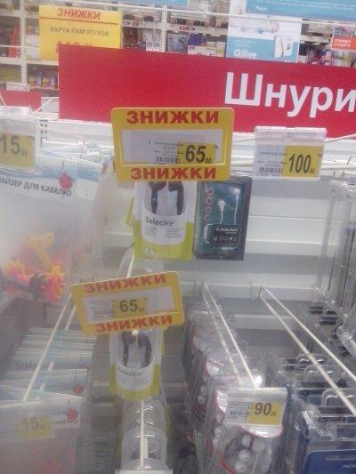 Акционная цена в АШАН на гарнитуру Selecline