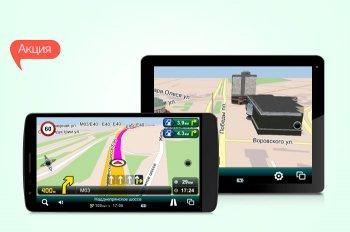 Скидка 50% на навигационную программу «Mireo Don't Panic для Android. GPS карта Украины» всем покупателям акционных смартфонов и планшетов!