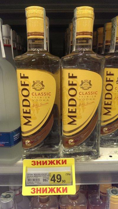 Водка Medoff Классик по акции в Ашане!