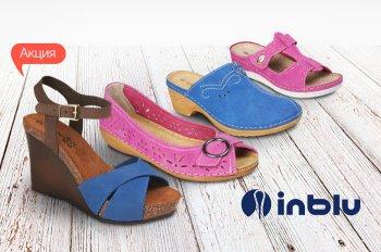 Скидка 20% на акционную обувь Inblu!