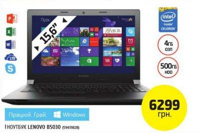 Акция на ноутбук Lenovo IdeaPad в Фокстрот