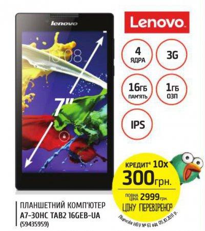 Акция на планшет LENOVO A7-30HC TAB2 в Фокстрот