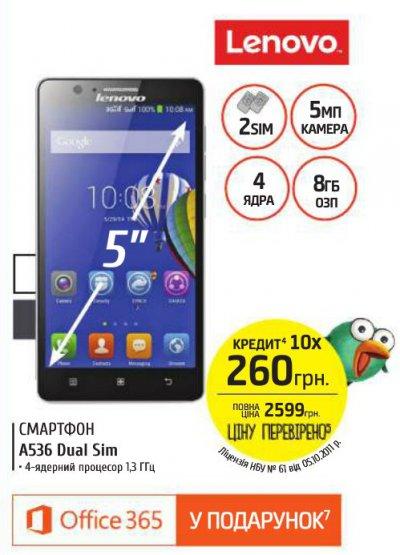 Скидка в магазине Фокстрот на смартфон LENOVO A536