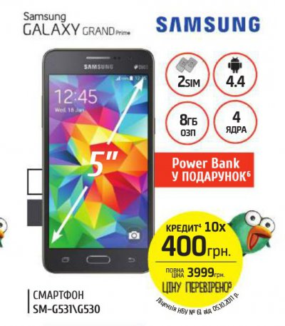Скидка в магазине Фокстрот на смартфон SAMSUNG SM-G531H