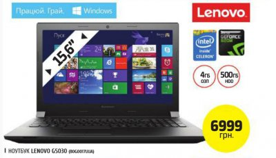 Скидка в магазине Фокстрот на ноутбук Lenovo IdeaPad G50