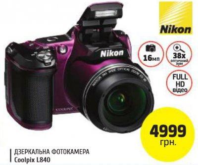 Акция на фотоаппарат NIKON Coolpix L840 Redk Фокстрот