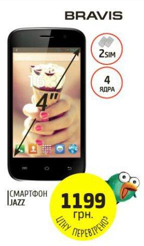 Акция на смартфон BRAVIS JAZZ в Фокстрот