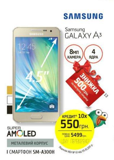 Акция на смартфон SAMSUNG Galaxy A3 в Фокстрот