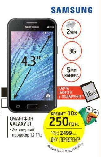 Акция на смартфон SAMSUNG SM-J100H Galaxy в Фокстрот