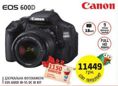 Скидка в магазине Фокстрот на фотоаппарат CANON-EOS